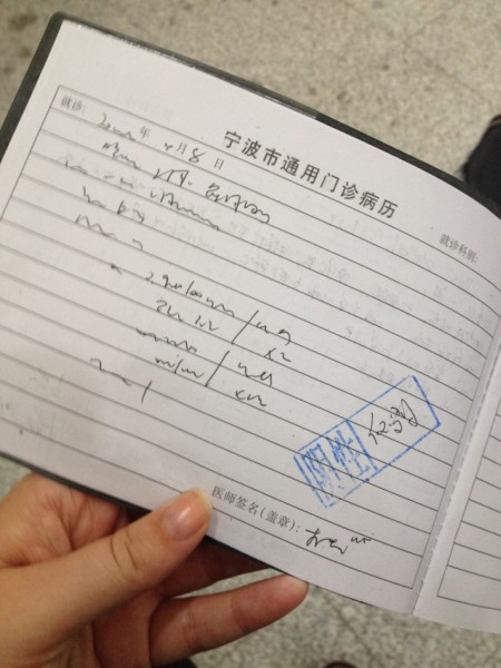 Chinese doctor handwriting