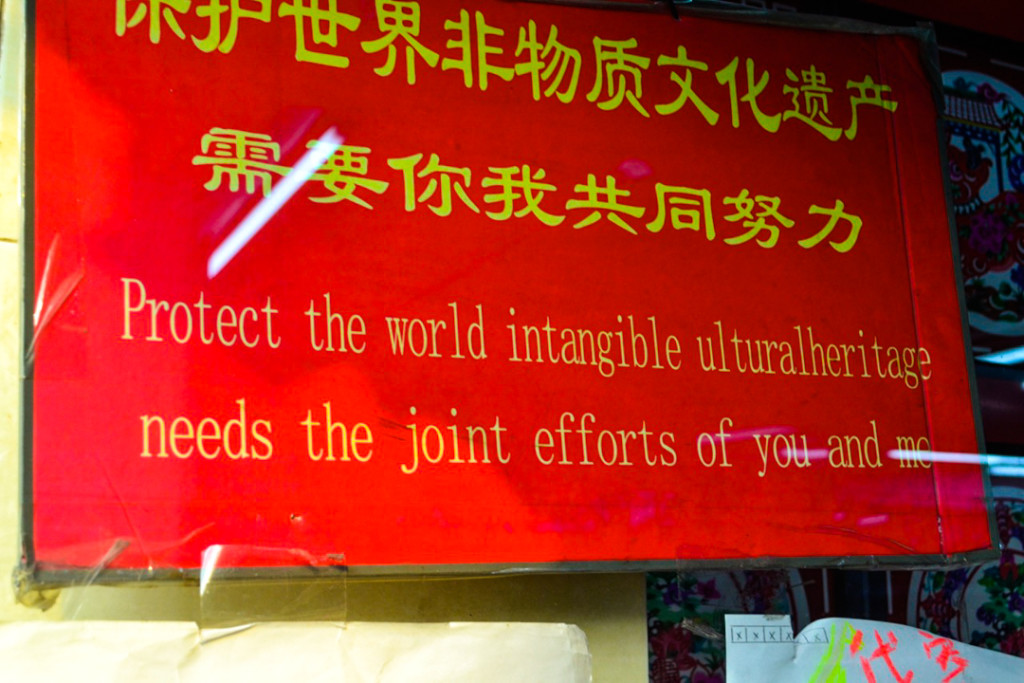 Chinglish sign