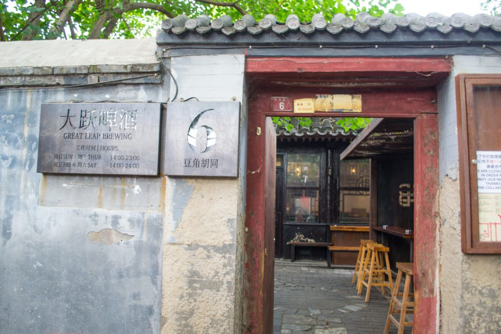 hutong Great Leap