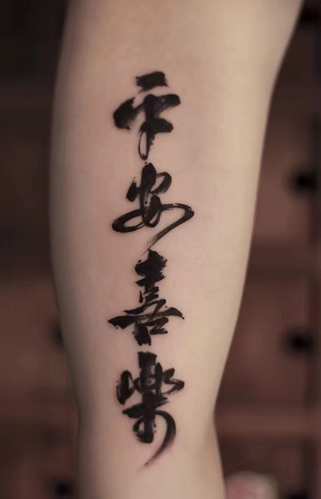 New Tattoo Beijing